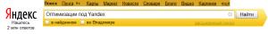 Оптимизации под Yandex